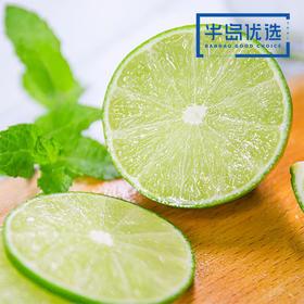 台湾无籽青柠檬 皮薄多汁清凉开胃  来自大自然的美味 2斤装/3斤装包邮
