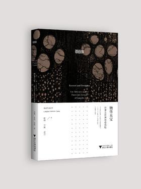 物华天宝:良渚古环境与动植物