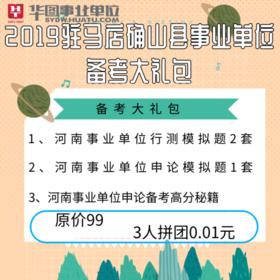 2019驻马店确山县事业单位备考大礼包(电子版)