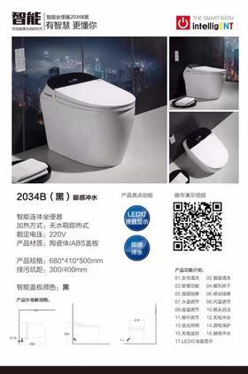 【智能坐便器一体机】型号2034B