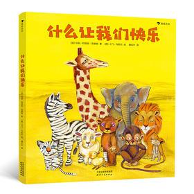 什么让我们快乐(13个贯穿孩子人生选择的情境提问,巧妙的阅读游戏,培养孩子正向思维,养成独立思考的能力,拥有健全的人格,更加勇敢地面对人生。)