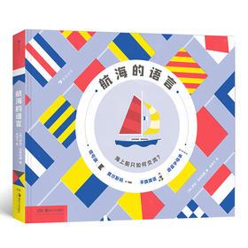 航海的语言(获得华盛顿图书馆协会汤纳奖(Towner Award,WA)提名喜欢大海、船舶、信息、代码的人别错过!)