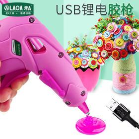 老A家用DIY热熔胶枪充电儿童热熔胶抢强力胶棒USB锂电直充8W胶棒7