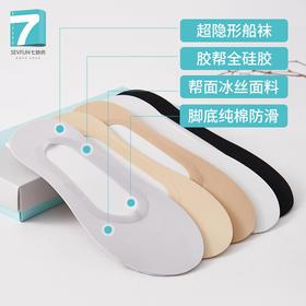 七色纺-女袜5双装冰丝硅胶防滑超薄浅口短袜隐形船袜gh