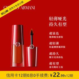 【专柜】阿玛尼(ARMANI)小胖丁哑光染唇液 持久显色玫瑰豆沙色506/正红色400 3.9ml
