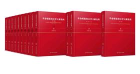 革命根据地法律文献选辑(第一辑)张希坡 人大出版社