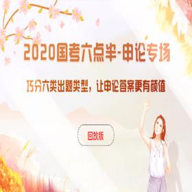 2020国考六点半【申论专场】(回放版)