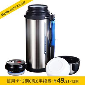 象印(ZO JIRUSHI)SF-CC18 保温壶进口不锈钢真空旅行壶户外保温瓶1.8L