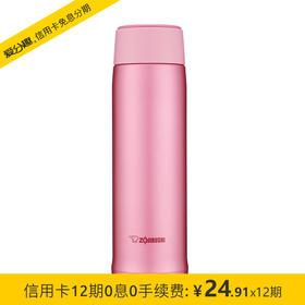 象印(ZO JIRUSHI)SM-NA48 不锈钢真空保温保冷杯办公超轻防漏水杯子 480ml