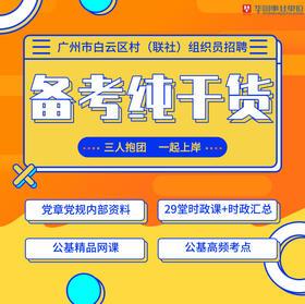 2019年广州市白云区村(联社)组织员招聘备考纯干货