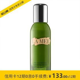 【专柜】海蓝之谜(Lamer)赋活保湿精华露30ml 补水保湿精华