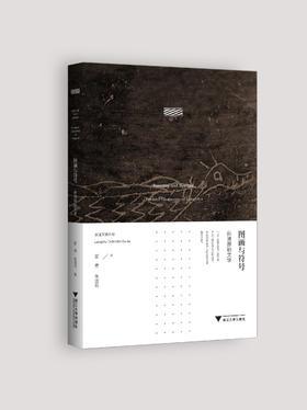 图画与符号:良渚原始文字