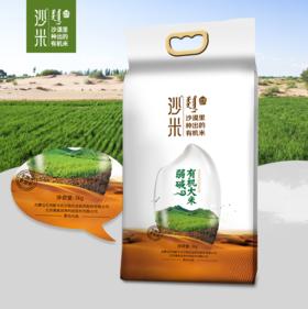 【公益商品】沙米 新米稻花香大米有机沙漠大米10斤真空装香米现磨鲜米