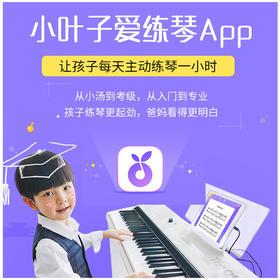 小叶子爱练琴App年费会员