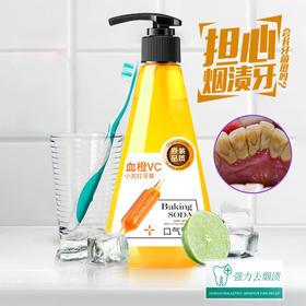 【口腔护理专家】血橙VC食品级 口气留香 清新呵护 深度清洁 去污渍去黄牙  按压式牙膏