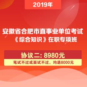 【協議二】2019年安徽省合肥市直事業單位考試 《綜合知識》在職專項班