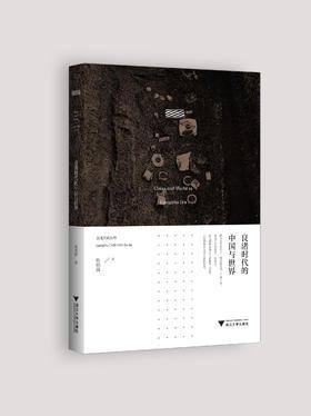 良渚时代的中国与世界