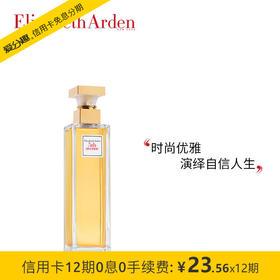 【专柜】伊丽莎白雅顿(ElizabethArden)第五大道香水30ml 女士淡香持久
