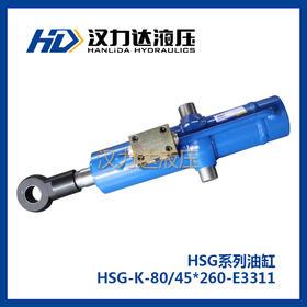 加工定做液压油缸 HSGK工程油缸 液压锁油缸 批量液压缸定制