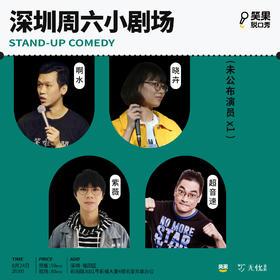 笑果脱口秀|深圳周六小剧场@名堂共享