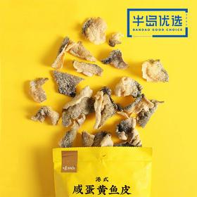 风靡香港新加坡 味BACK 港式咸蛋黄鱼皮 咸香酥脆6口味 50g*3袋