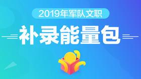 2019军队文职补录能量大礼包