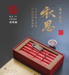 武夷福茶叶(秋思茶礼)