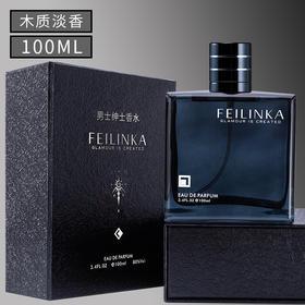 妃琳卡新品东方香调男士香水持久淡香古龙香水喷雾正品礼盒装+60积分