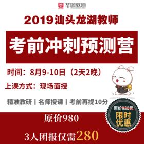 2019汕头冲刺预测集训营