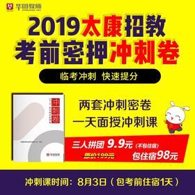 2019太康招教考前密押冲刺卷