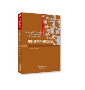 """财政部""""十三五""""规划教材——审计案例与模拟实验(第3版)"""