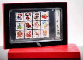 三轮生肖大全套95+源泰评级邮票礼盒版