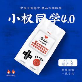 [小权同学咖啡豆4.0]浅烘焙 2019新产季 精品云南咖啡 250g