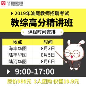 2019汕尾教师招聘考试教综高分精讲班