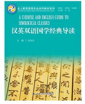 汉英双语国学经典导读 刘永志 人大出版社