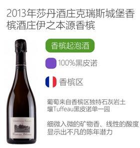2013年莎丹酒庄克瑞斯城堡香槟CHARTOGNE TAILLET, Couarres Chateau 2013 (100% Pinot Noir)