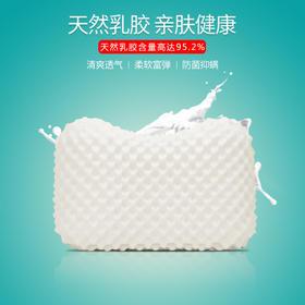 【泰国原装进口】FARACI法兰姿泰国成品进口高低颗粒枕 蝶形颗粒乳胶枕 促进睡眠 吸湿祛热 止鼾促眠 防螨