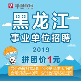 2019年黑龙江事业单位招聘—备考资料包