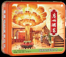 广州酒家 蛋黄纯红莲蓉月饼广式中秋月饼礼盒750g送礼员工福利