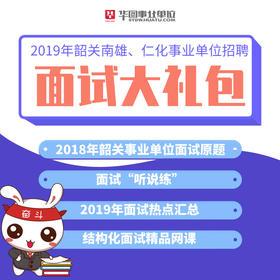 2019年韶关南雄、仁化事业单位考试面试大礼包(含韶关面试原题)