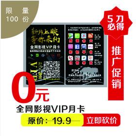 腾讯/爱奇艺/优酷等全网通影视VIP月卡