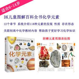 DK儿童图解百科全书 化学元素