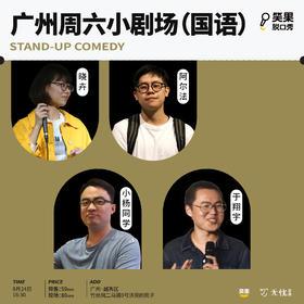 笑果脱口秀|广州周六小剧场@沃荷的房子