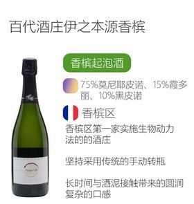百代酒庄伊之本源香槟BEDEL Francoise, Cuvee Origin'Elle NV