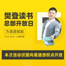 樊登读书「总部开放日」开放报名(名额有限)