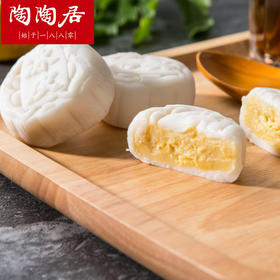 陶陶居苏丹王冰皮榴莲月饼【顺丰冷链直达】