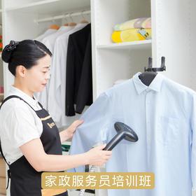 【职业教育】家政服务员