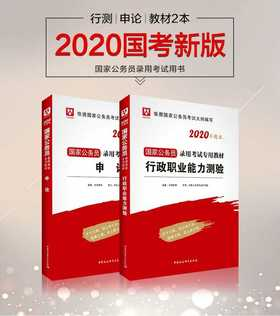 2020华图版—国家公务员录用考试专用教材行政+申论