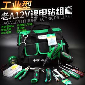 老A 家用工具套装 12V多功能锂电钻组套 电动起子套装 电动螺丝批