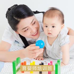 【职业教育】初级育婴师培训